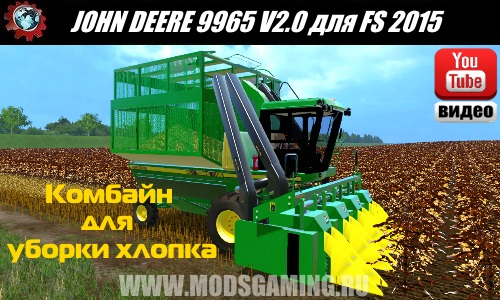Farming Simulator 2015 download cotton harvester JOHN DEERE 9965 V2