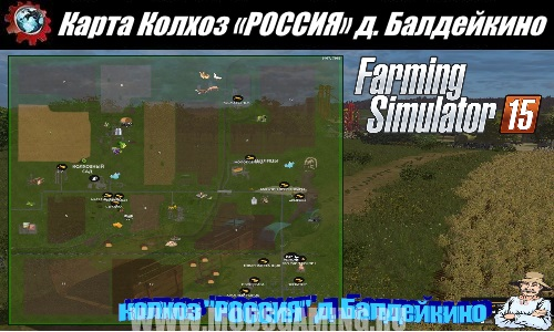 Farming Simulator 2015 download map mod farm RUSSIA d. Baldeykino
