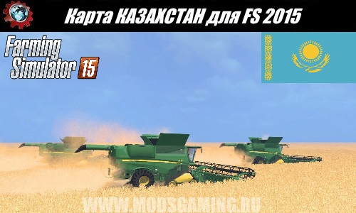 Farming Simulator 2015 download map mod KAZAKHSTAN