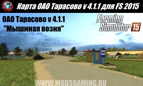 "Farming Simulator 2015 download mod map of Tarasovo v 4.1.1 ""rat race"""
