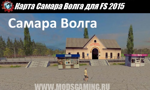 Farming Simulator 2015 download map mod Russian Samara Volga
