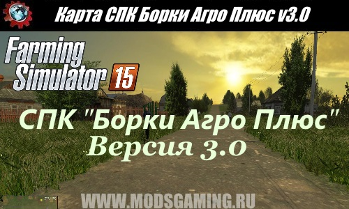 Farming Simulator 2015 download map mod SEC Borki Agro Plus 3