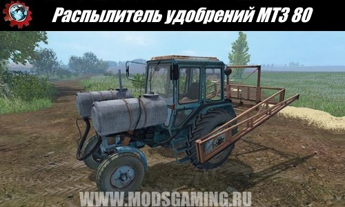 Farming Simulator 2015 download mod Sprayer fertilizers MTZ 80