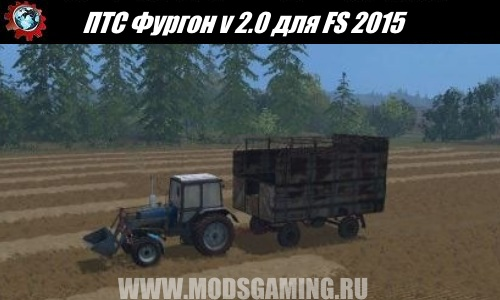 Farming Simulator 2017 download mod PTN Trailer Van v 2.0