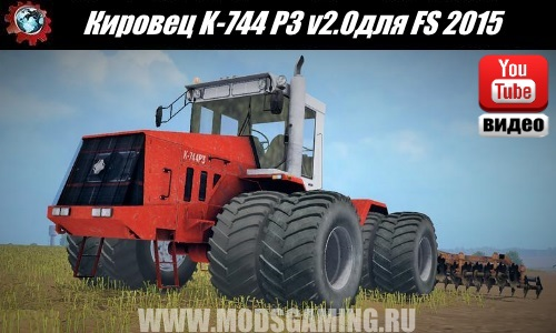 Farming Simulator 2015 download mod Tractor Kirovets K-744R3