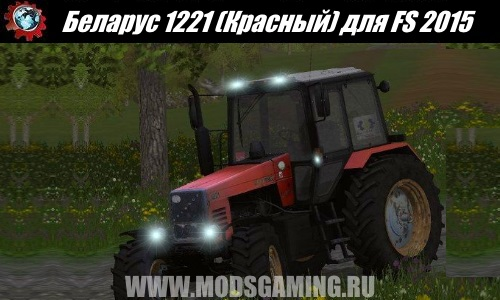 Farming Simulator 2015 download mod Tractor Belarus 1221 (Red)