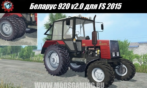 Farming Simulator 2015 download mod Tractor Belarus 920 v2.0