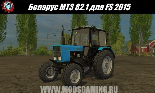 Farming Simulator 2015 download mod Tractor Belarus MTZ 82.1