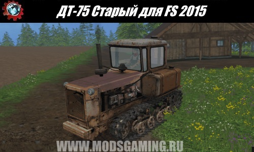 Farming Simulator 2015 download mod DT-75 Old Tractor