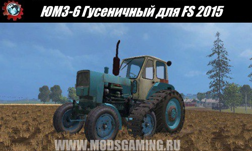 Farming Simulator 2015 download mod tractor UMZ-6 Crawler