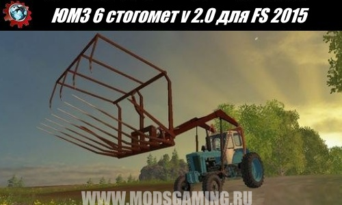 Farming Simulator 2015 download mod tractor UMZ 6 stogomet v 2.0