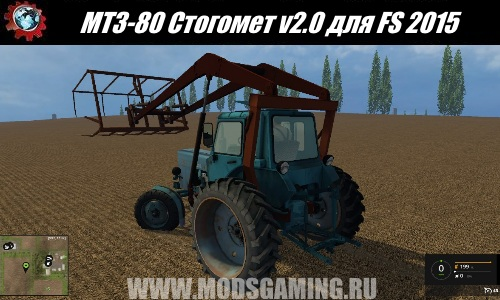 Farming Simulator 2015 download mod loader MTZ-80 Stogomet v2.0