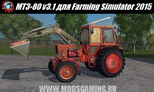 Farming Simulator 2015 download mod tractor MTZ-80 v3.1