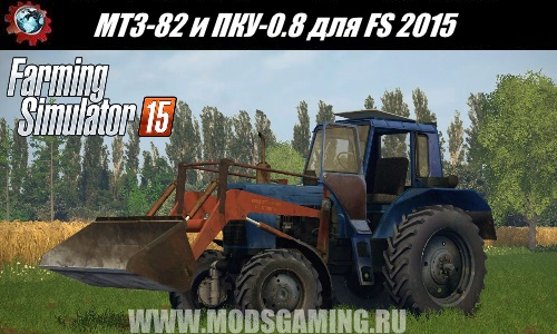 Farming Simulator 2015 download mod MTZ-82 and CDP-0.8