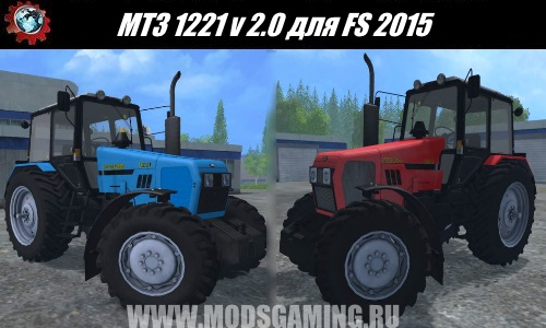 Farming Simulator 2015 download mod MTZ tractor 1221 v 2.0