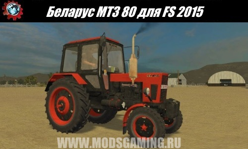 Farming Simulator 2015 download mod Tractor Belarus MTZ 80