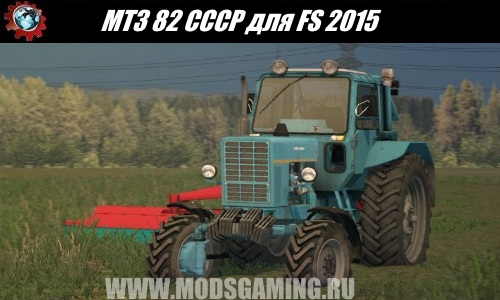 Farming Simulator 2015 download mod MTZ 82 USSR