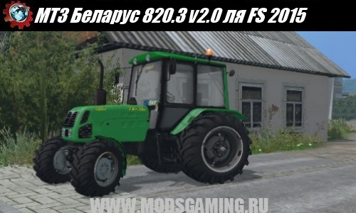 Farming Simulator 2015 download mod tractor MTZ Belarus 820.3 v2.0