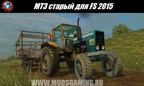 Farming Simulator 2015 download mod MTZ old