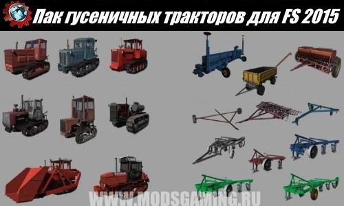 Farming Simulator 2015 mod download Pak crawler tractors and equipment