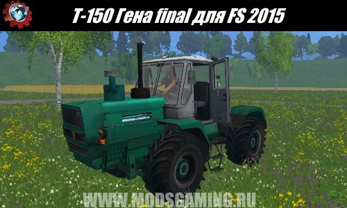 Farming Simulator 2015 download mod tractor T-150 Gene final