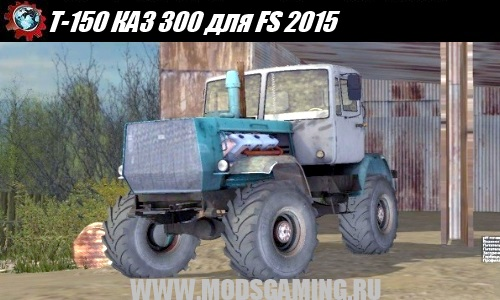 Farming Simulator 2015 download mod tractor T-150 KAZ 300