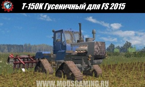 Farming Simulator 2015 download mod Tractor T-150K Crawler