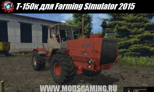Farming Simulator 2015 Т-150к