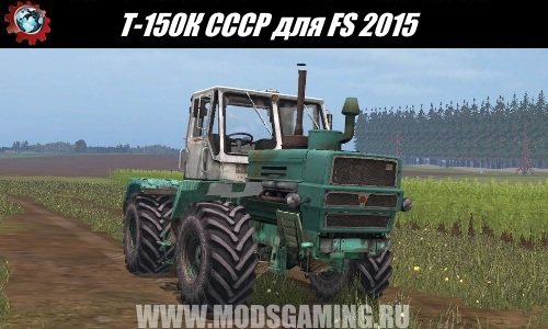 Farming Simulator 2015 download mod Tractor T-150K USSR