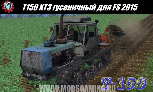 Farming Simulator 2015 download mod Tractor T 150 HTZ crawler