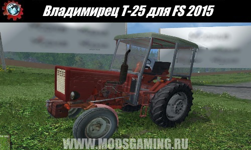 Farming Simulator 2015 download mod tractor T-25 Vladimirets