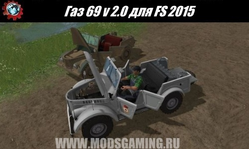 Farming Simulator 2015 download mod car Gas 69 v 2.0