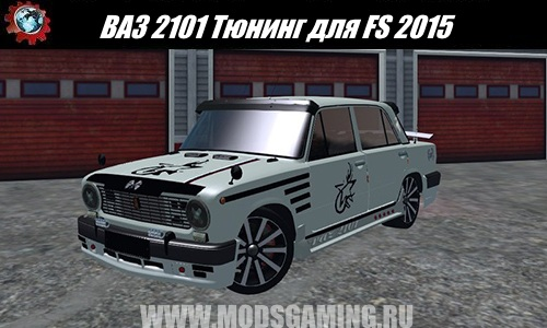 Farming Simulator 2015 download events Tuning VAZ 2101