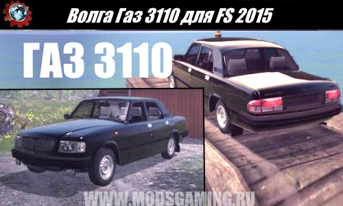 Farming Simulator 2015 download mod car Volga Gaz 3110