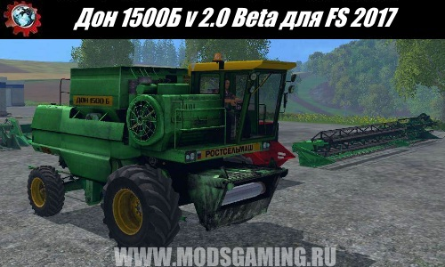 Farming Simulator 2017 download mod Don 1500B Combine v 2.0 Beta