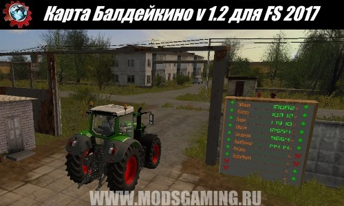 Farming Simulator 2017 download mod Baldeykino Map v 1.2