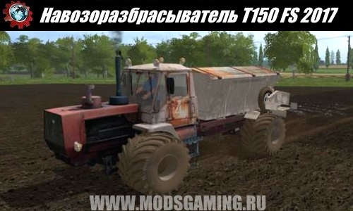 Farming Simulator 2017 download mod Manure tractor T 150