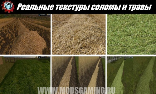 Farming Simulator 2017 download mod real texture of straw and grass