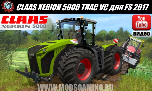Farming Simulator 2017 download mod tractor CLAAS XERION 5000 TRAC VC