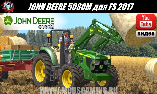 Farming Simulator 2017 download mod tractor JOHN DEERE 5080M
