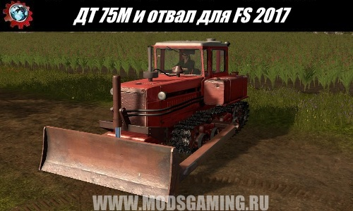 Farming Simulator 2017 download mod Tractor DT 75M and blades v 1.0