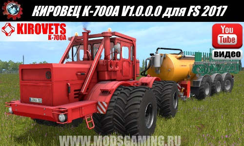 Farming Simulator 2017 download mod tractor KIROVETS K-700A V1.0.0.0