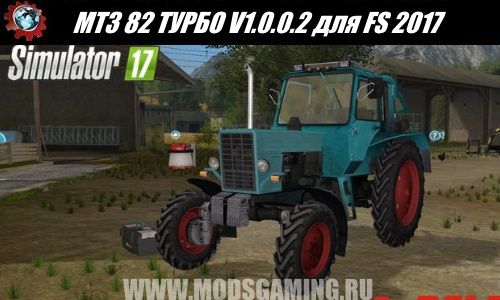 Farming Simulator 2017 download mod tractor MTZ 82 TURBO V1.0.0.2