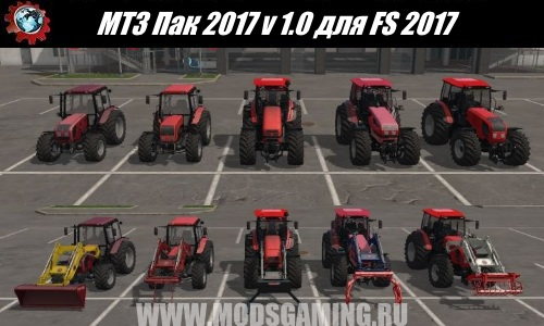 Farming Simulator 2017 download mod MTZ 2017 Pak v 1.0