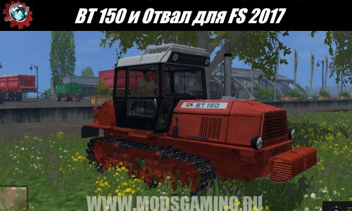 Farming Simulator 2017 download mod Tractor VT 150 and Blade