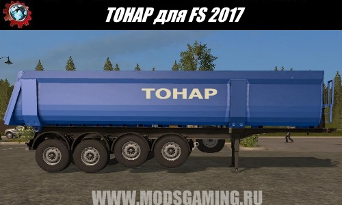 Farming Simulator 2017 download modes trailer TONAR