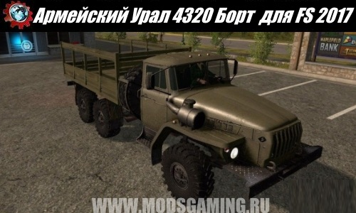 Farming Simulator 2017 download mod Army Truck Ural 4320 board