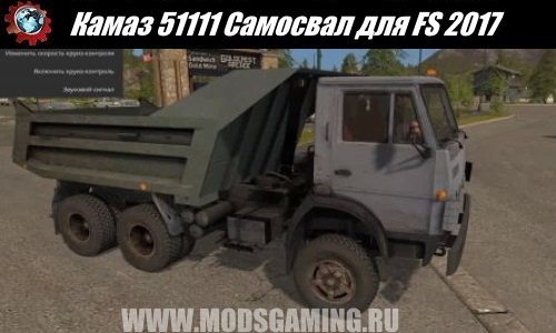 Farming Simulator 2017 download mod Truck Kamaz 51111 Tipper