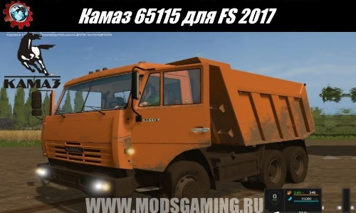 Farming Simulator 2017 download mod Truck Kamaz 65115