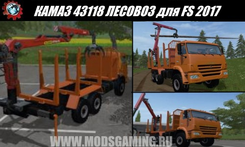 Farming Simulator 2017 download mod truck KAMAZ 43118 timber trucks